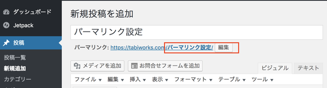 WordPress SEOパーマリンク