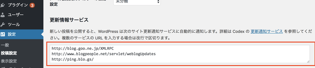 WordPress Ping設定
