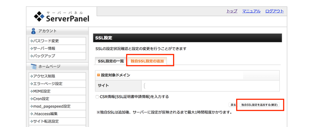 WORDPRESS XSERVERのSSL設定