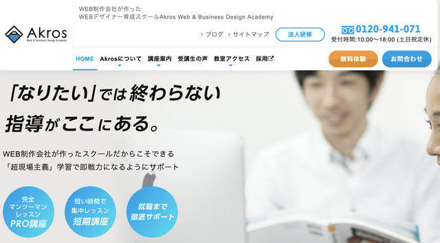 3.Akros Web & Business Design Academy