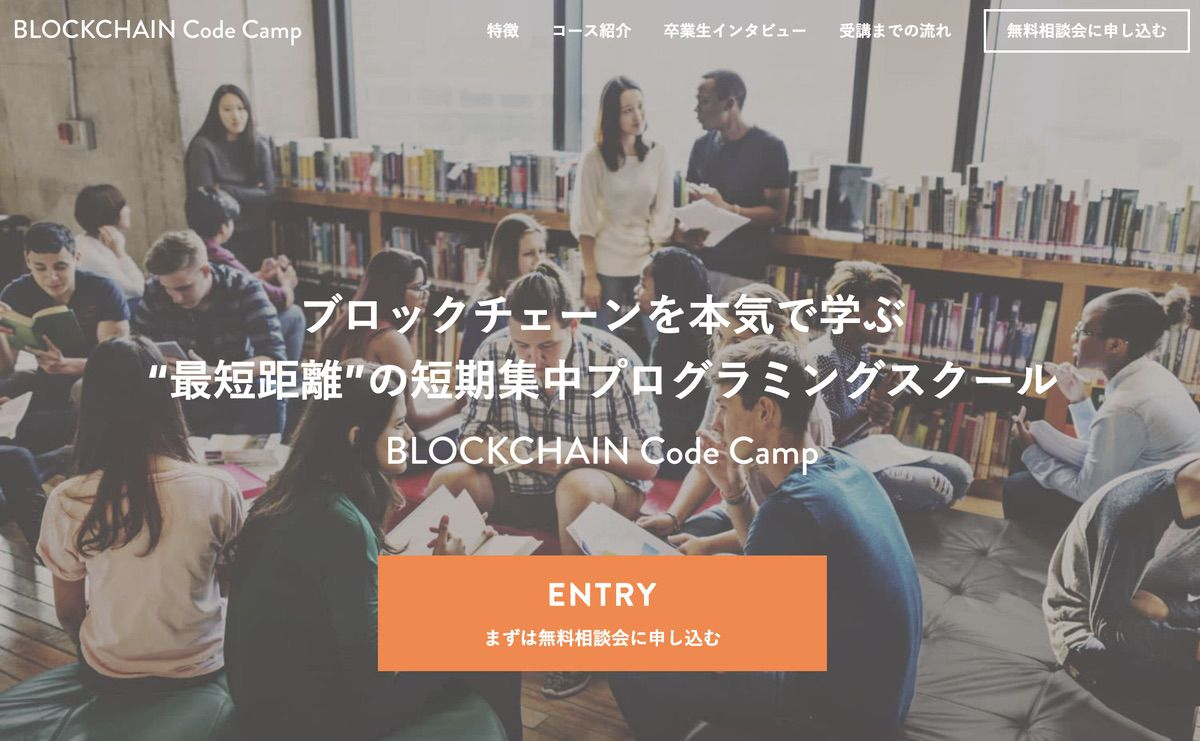 BLOCKCHAIN Code Camp